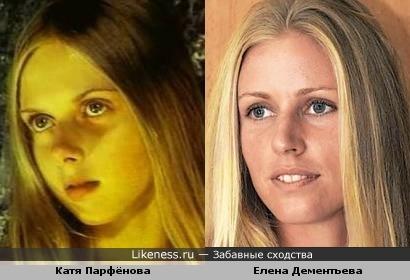 Юная героиня советского кинематографа Катя Парфёнова и теннисистка Елена Дементьева