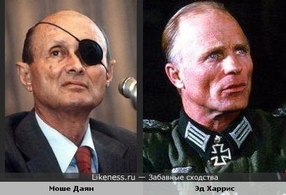 Политический деятель Моше Даян и актер Эд Харрис