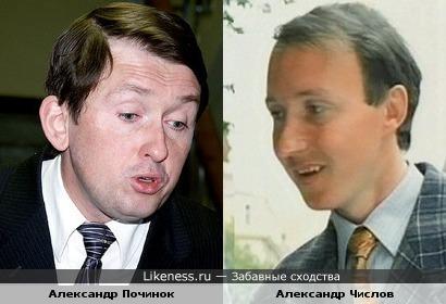 Государственный деятель Александр Починок и актер Александр Числов