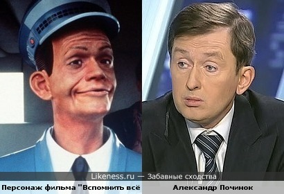 """Робот-водитель из фильма """"Вспомнить всё"""" и государственный деятель Александр Починок"""