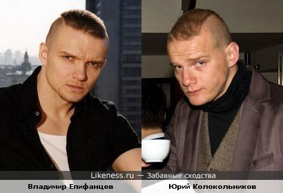 Актеры Владимир Епифанцев и Юрий Колокольников