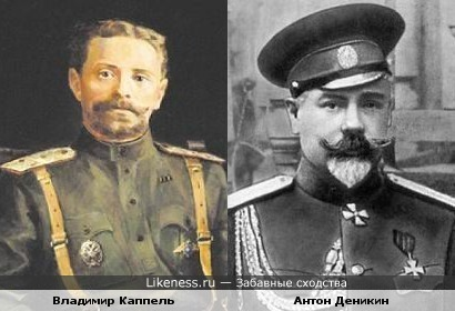 Белые генералы Владимир Каппель и Антон Деникин