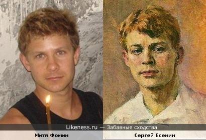 Солист группы Hi-Fi Митя Фомин и великий русский поэт Сергей Есенин