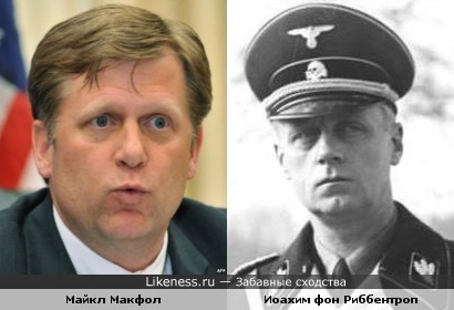 Посол США Майкл Макфол и германский политический деятель Иоахим фон Риббентроп
