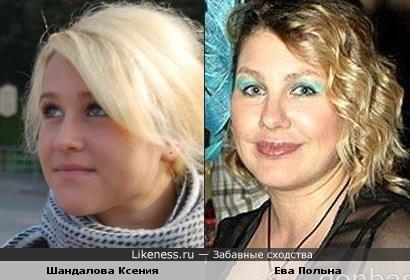 Актриса Шандалова Ксения и певица Ева Польна