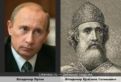 Государи Всероссийские Владимир Владимирович и Владимир I Святославович