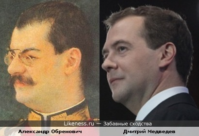 Король Сербии Александр I Обренович и Дмитрий Медведев
