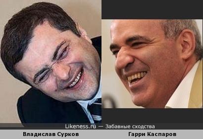 Владислав Сурков и Гарри Каспаров
