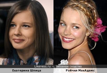 Актрисы Екатерина Шпица и Рэйчел МакАдамс