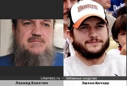 Публицист Леонид Болотин и Эштон Катчер