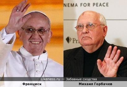 Папа Римский Франциск и Михаил Горбачев