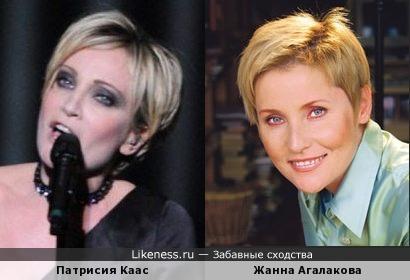 Патрисия Каас и Жанна Агалакова