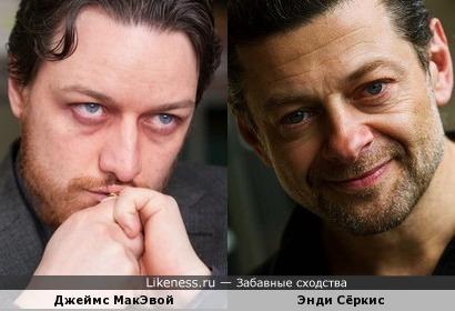 Актеры Джеймс МакЭвой и Энди Сёркис