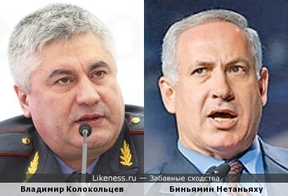 Владимир Колокольцев и Биньямин Нетаньяху (C днем полиции!)