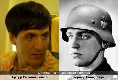 Артур Смольянинов и солдат вермахта