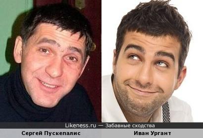 Сергей Пускепалис и Иван Ургант
