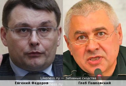 Политолог Павловский - блондинизированный депутат Федоров? :)