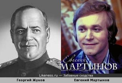 Георгий Жуков и Евгений Мартынов