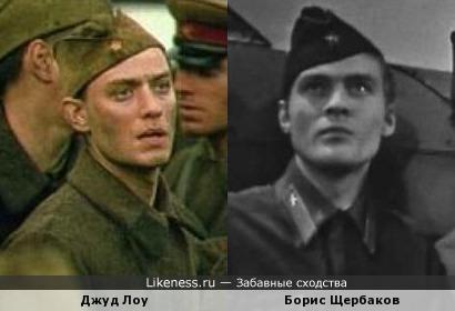 Джуд Лоу и Борис Щербаков