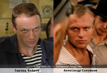 Актеры Эдуард Флёров и Александр Соловьев