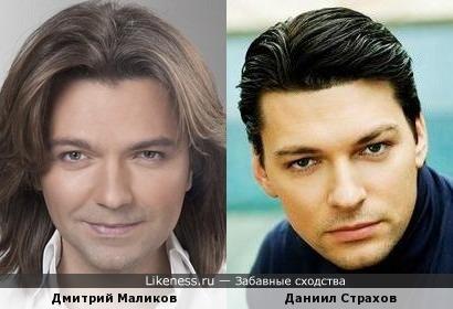Дмитрий Маликов и Даниил Страхов