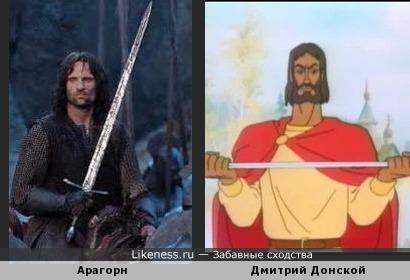 """Арагорн и Дмитрий Донской (""""Лебеди Непрядвы"""")"""