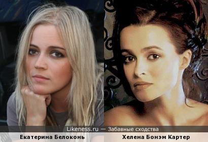 Екатерина Белоконь и Хелена Бонэм Картер