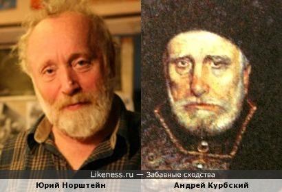 Мультипликатор Юрий Норштейн и князь Андрей Курбский