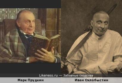 Актер Марк Прудкин и Иван Охлобыстин