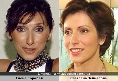 Елена Воробей и Светлана Зейналова