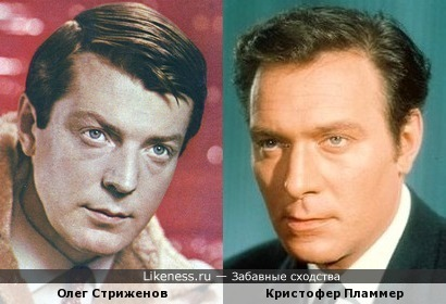 Олег Стриженов и Кристофер Пламмер