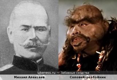 Белый генерал Михаил Алексеев и Соловей-разбойник
