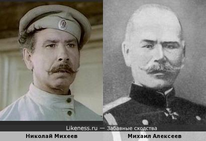 Николай Михеев и белый генерал Михаил Алексеев
