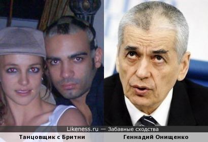 Танцовщик из труппы Бритни Спирс напомнил Геннадия Онищенко