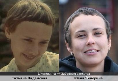 Татьяна Надемская и Юлия Чичерина