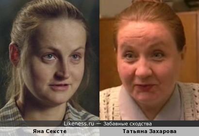 Актрисы Яна Сексте и Татьяна Захарова