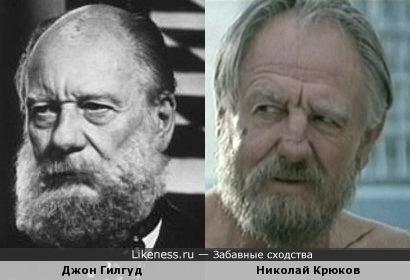 Коварные образы Джона Гилгуда и Николая Крюкова