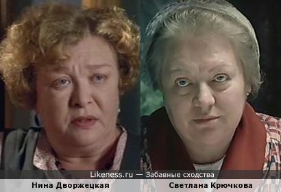 Актрисы Нина Дворжецкая и Светлана Крючкова