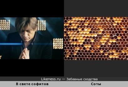 Светящиеся софиты напомнили пчелиные соты :)
