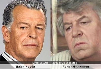 Актеры Джон Ноубл и Роман Филиппов