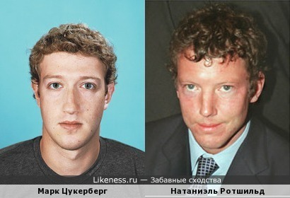 Не родственнички ли Марк Цукерберг и Натаниэль Ротшильд? :)