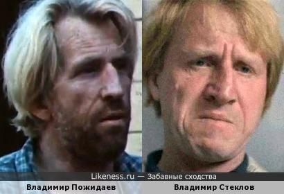 Актеры Владимир Пожидаев и Владимир Стеклов