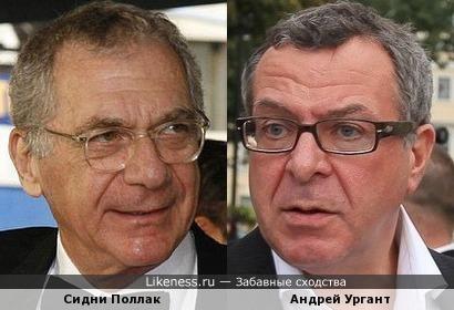 Сидни Поллак и Андрей Ургант