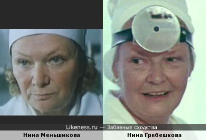 Актрисы Нина Меньшикова и Нина Гребешкова