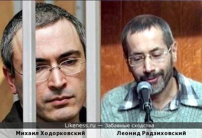 Ходорковский - это побрившийся Радзиховский? :-)