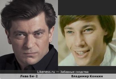 Лева Би-2 и Владимир Конкин