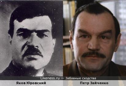 Яков Юровский и Петр Зайченко
