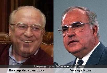 Виктор Черномырдин и Гельмут Коль