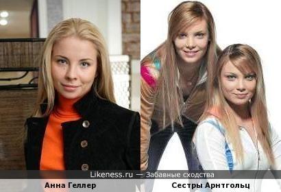 Актриса Анна Геллер и сестры Арнтгольц