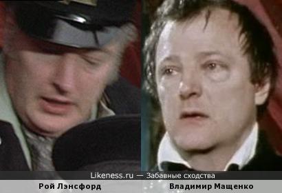 Британский актер Рой Лэнсфорд и актер небританский Владимир Мащенко